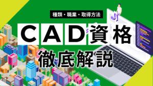 CADの資格とは?資格の種類や使える職業、取得方法まで徹底解説