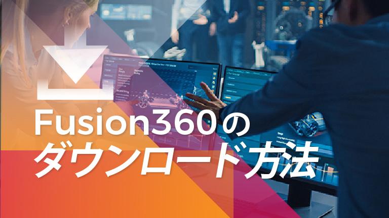 Fusion360ダウンロード方法