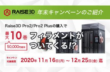 Raise3Dプリンターの年末キャンペーン情報をご紹介!【Pro2シリーズ対象】