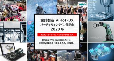 デジタルの世界にリアルな展示会を丸ごと完全再現 「設計製造・AI・IOT・DXバーチャルオンライン展示会2020 冬」の事前登録がスタート!