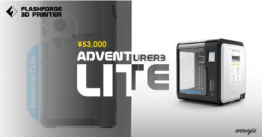 機能と価格を抑えた3Dプリンター「Adventurer3 Lite」リリースへ!