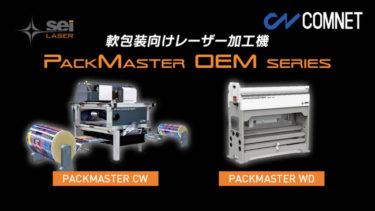 生産ラインに自由に組み込みOKのレーザー加工機 PackMasterを、軟包装業界に提案へ!
