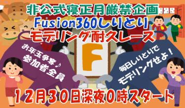 【非公式モデリングバトル】~Fusion 360しりとり~ 年末年始寝正月厳禁企画 お年玉争奪!モデリング耐久レースを開催致します♪