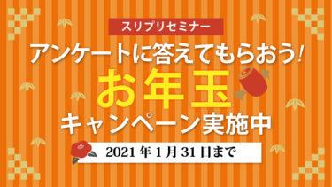 2021新春企画 みんなもらえる!YES・NOお年玉キャンペーン