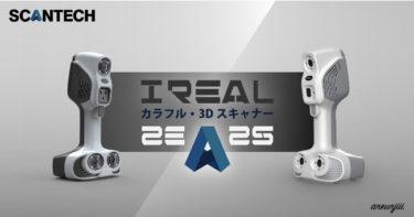 ハンディー型3Dスキャナー「IREAL 2E」と「IREAL 2S」の2機種同時リリースへ!