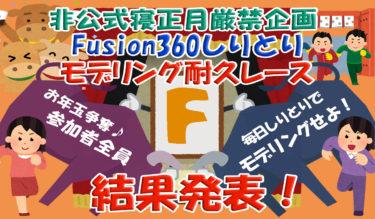 【結果発表】非公式モデリングバトル ~Fusion 360しりとり~ 年末年始寝正月厳禁企画 お年玉争奪!モデリング耐久レース!