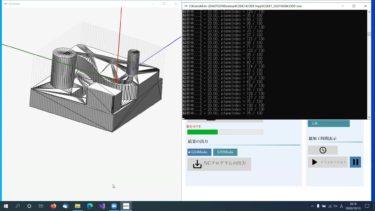 加工プログラムをAIによる完全自動化できる「ARMCODE1」とは?!