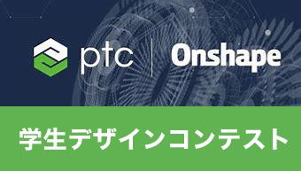 """PTCジャパン、クラウド型の 3DCAD""""Onshape""""を使った学生デザインコンテストを開催!"""