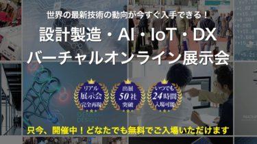 本日終了!設計製造・AI・IoT・DXバーチャルオンライン展示会 2021 冬 !!