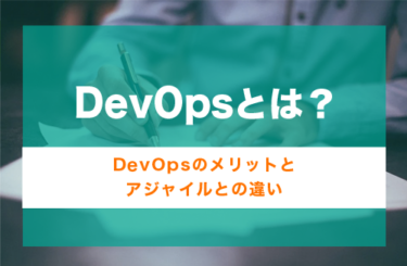 DevOpsとは?読み方や意味とDevOps開発環境のメリットとアジャイルとの違い
