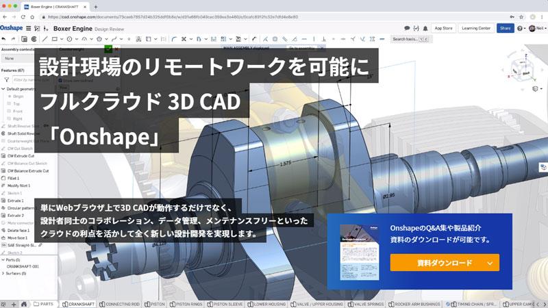 CADソフト Onshape
