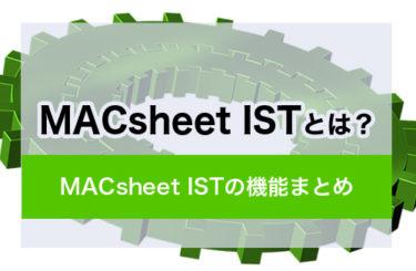 MACsheet ISTとは? MACsheetの機能まとめ
