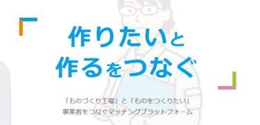 受託製造業とものづくり企業をAIでつなぐマッチングプラットフォーム「よろづくり.com」βサービスとは?!