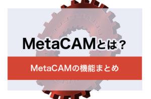 MetaCAMとは?MetaCAMの機能まとめ