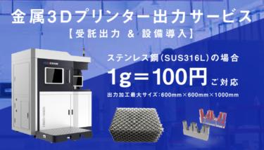 兼六ジャパン、SLM式金属3Dプリンターの製造受託及び設備販売事業を提供開始!