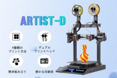 デュアルプリントヘッド3Dプリンター「Artist-D」をご紹介!
