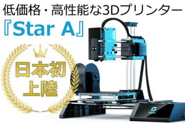 性能・低価格が海外で高く評価されている3Dプリンター「Star A」販売開始へ!