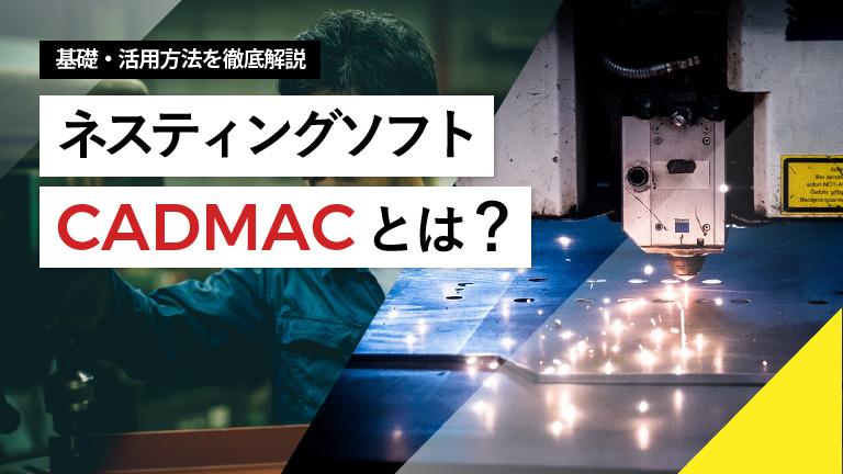 CADMAC