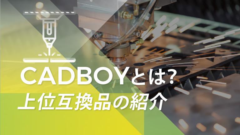 CADBOY