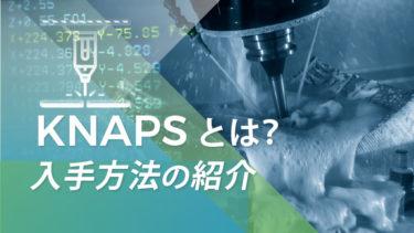 KNAPSとは?入手方法についても紹介