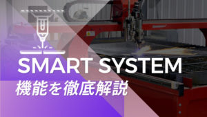 SMART SYSTEMとは?どんな会社が作ったソフトなの?