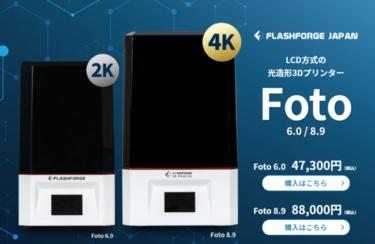 LCD方式の3Dプリンター「Fotoシリーズ」から「Foto6.0」「Foto8.9」の2機種を同時リリースへ!