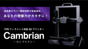 高品質なラバー素材対応の3Dプリンター「Cambrian」販売開始へ!