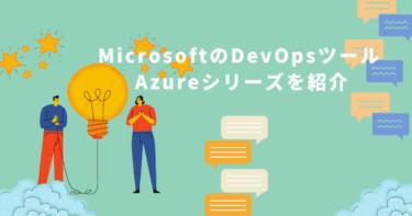 microsoftのDevOps用ツールとは?Azureシリーズについて紹介