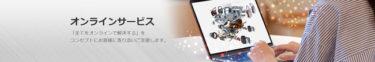 大塚商会がCAD導入前から導入後まで全てをオンラインで解決するサービスサイトをリリースへ!