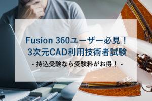Fusion 360ユーザー必見!3DCADの国内最大の資格、3次元CAD利用技術者試験受付中!
