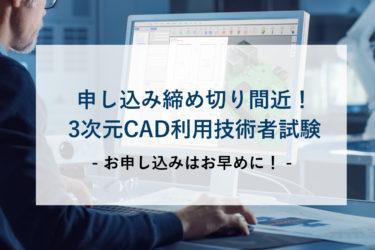 まだ間に合う!3次元CAD利用技術者試験の申し込み締め切り間近!