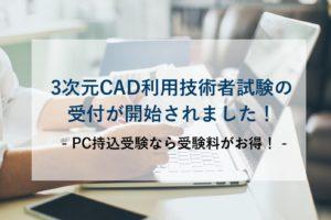 3次元CAD利用技術者試験の受付が開始されました!PC持込受験なら受験料がお得!