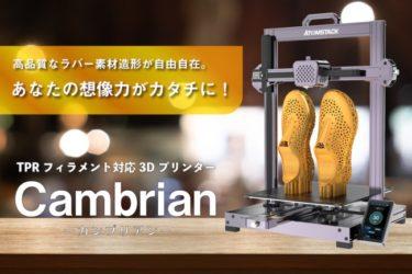 品質なラバー素材対応の3Dプリンター「Cambrian」が日本上陸へ!