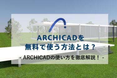 ARCHICADを無料で使う方法とは?ARCHICADの使い方を徹底解説!