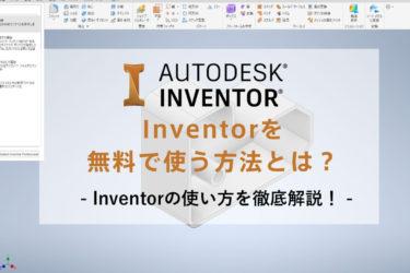 Inventorを無料で使う方法とは?Inventorの使い方を徹底解説!