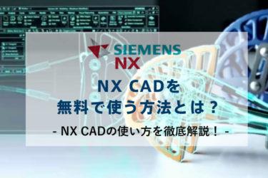 NXを無料で使う方法とは?NXの使い方を徹底解説!