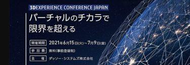 トランスコスモス、「3D EXPERIENCE CONFERENCE 」オンラインイベントに出展へ!