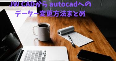 Jw_CADからAutoCADへのデータ変換方法まとめ
