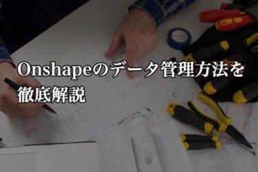 Onshapeのデータ管理方法を徹底解説