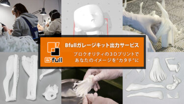 フィギュアメーカーの3Dプリントサービス「Bfullガレージキット出力サービス」提供開始へ!