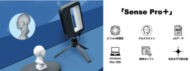 プロ並みの高精度3Dデータ化が可能な3Dスキャナー「SENCE pro+」が先行発売へ!