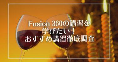Fusion 360の講習とは?おすすめ講習から作れる作品まで徹底調査