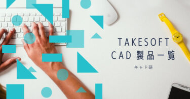 TakeSoft(テイクソフト)社のCAD 製品一覧まとめ