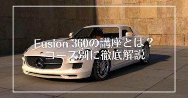 Fusion 360のおすすめ講座!作品やコースなど講座内容を徹底調査