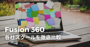 Fusion360のスクールとは?Fusion360の各社スクールを比較してみた