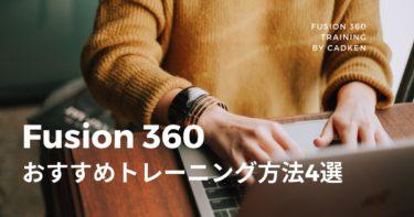 Fusion360のトレーニングに最適な方法は?おすすめトレーニング4選