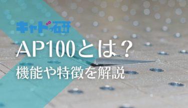 板金用CAD/CAM「AP100」とは!?AP100の機能と特徴を徹底解説