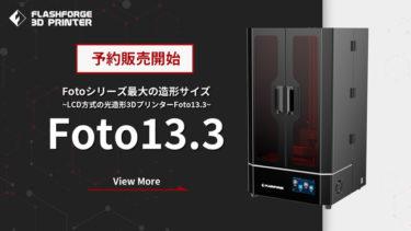 LCD方式3Dプリンター「Foto13.3」の予約販売を開始へ!