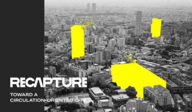 世界初!バイオマス素材×3Dプリンターで循環型都市を実現するプロジェクト『Recapture』開始!