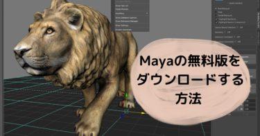 Mayaの無料体験版を使う方法